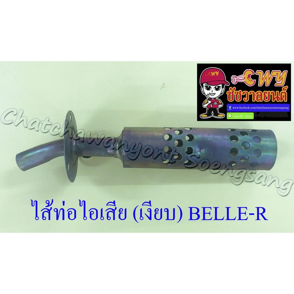 ไส้ท่อไอเสีย (เงียบ) BELLE-R MATE100 (10652)