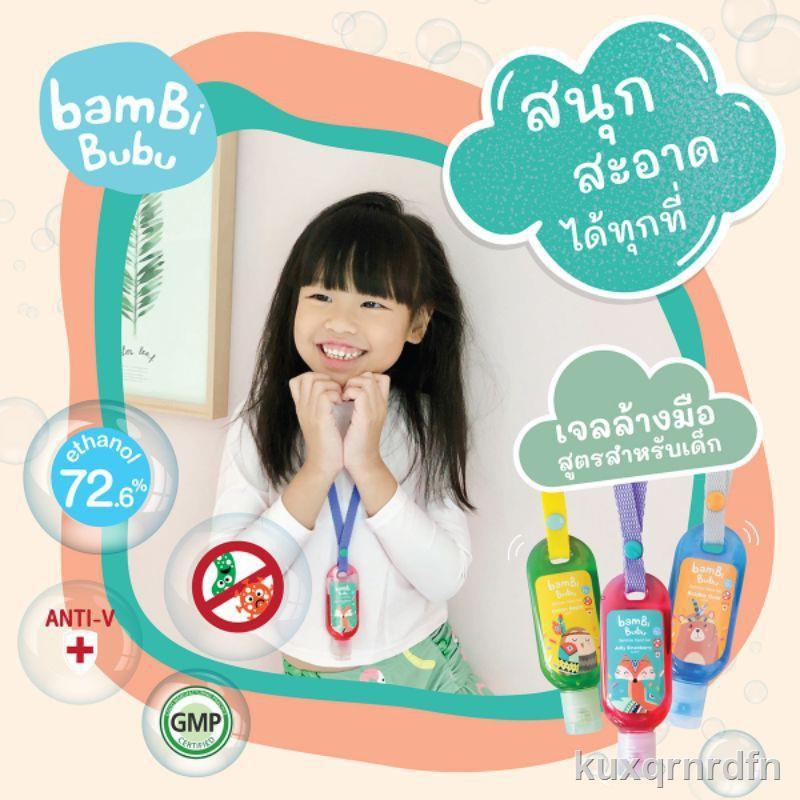 ❈❃Bambi Bubu แบบคล้องคอ เจลล้างมือสำหรับเด็ก เจลแอลกอฮอล์ล้างมือ เจลล้างมือ ขนาด 30ml