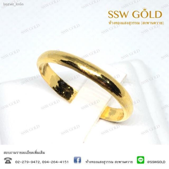 ราคาต่ำสุด❖✇SSW GOLD แหวนเกลี้ยงทอง 96.5% น้ำหนัก 1 กรัม