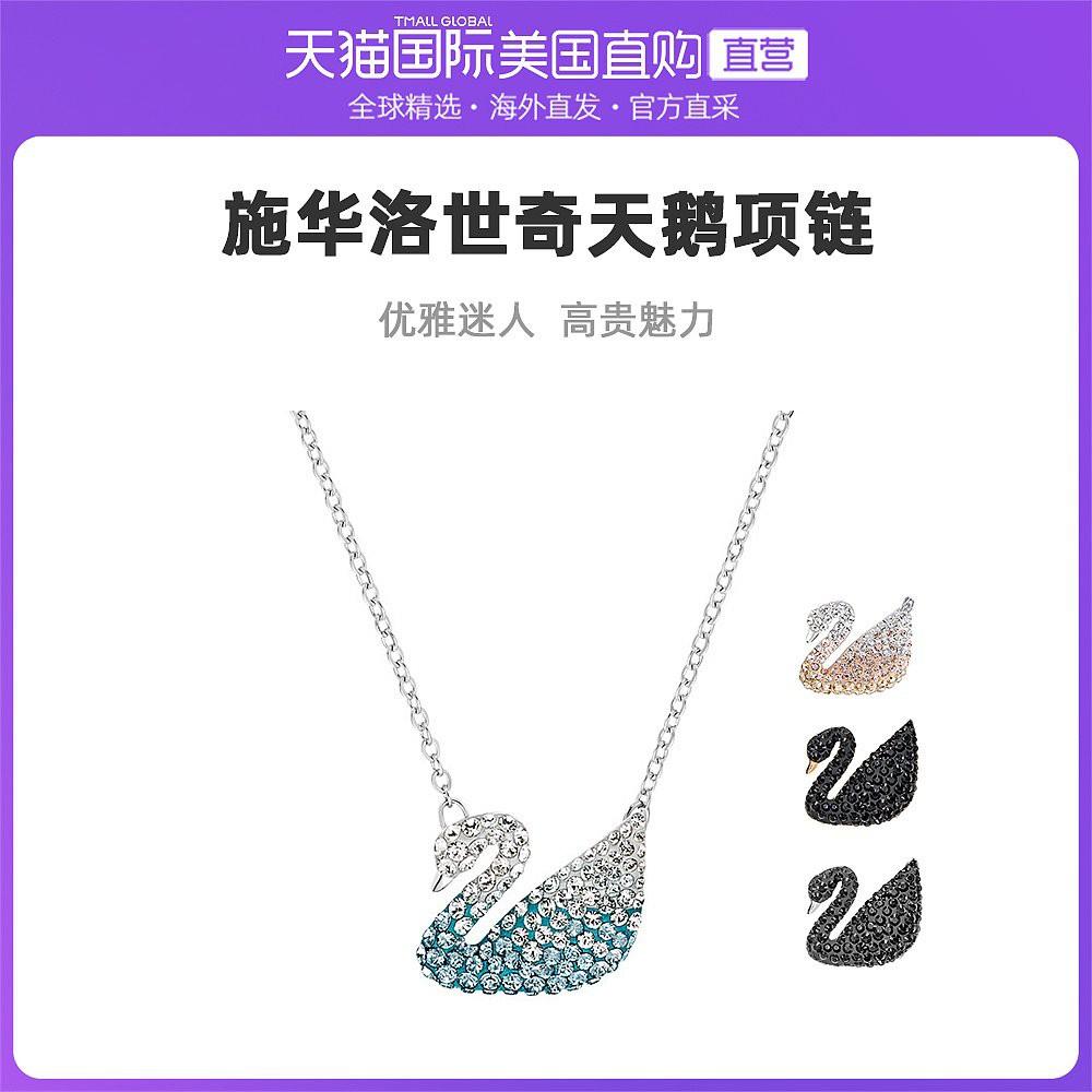 สร้อยคอ สร้อยคอแฟชั่น สร้อยคอทอง Fashion Accessories Necklacesสหรัฐ mail โดยตรงSWAROVSKIสวารอฟสกี้คลาสสิกหงส์ดำสุภาพสตรี