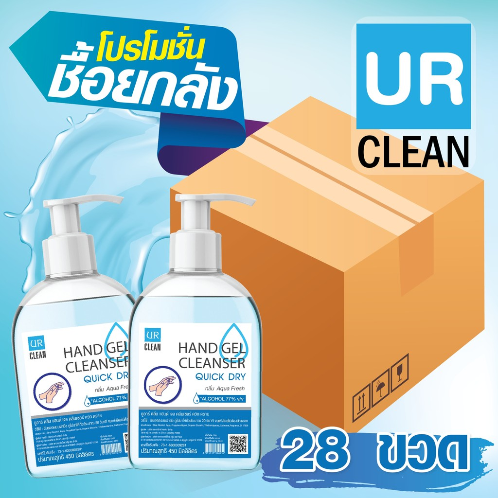 เจลล้างมือ ของแท้ UR CLEAN  มีแอลกอฮอล์ 77%  มี อย. เลขที่จดแจ้งอย่างถูกต้อง   ขนาด  450 ml 28 ขวด ( 1 ลัง )