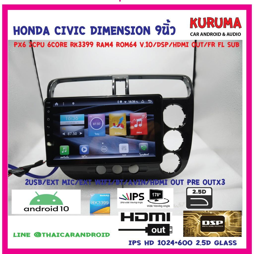 จอ Android HONDA CIVIC DIMENSION 9นิ้ว IPS HD 2.5D PX6 2CPU 6CORE RAM4 ROM64 V.10 DSP HDMI OUT
