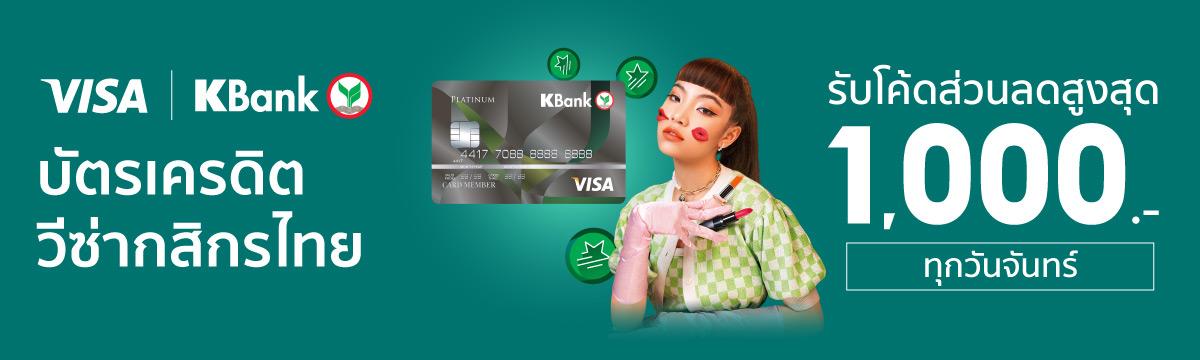 KBank VISA e-commerce activation (15 Mar 21 - 31 May 21)
