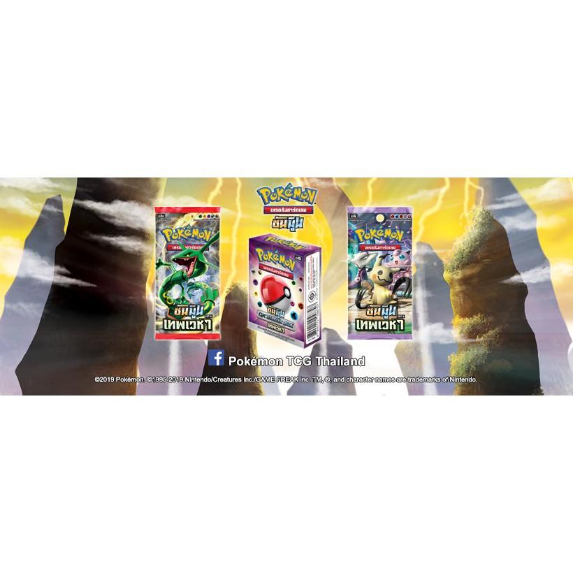 TTW Shop Pokemon TCG เทพเวหา
