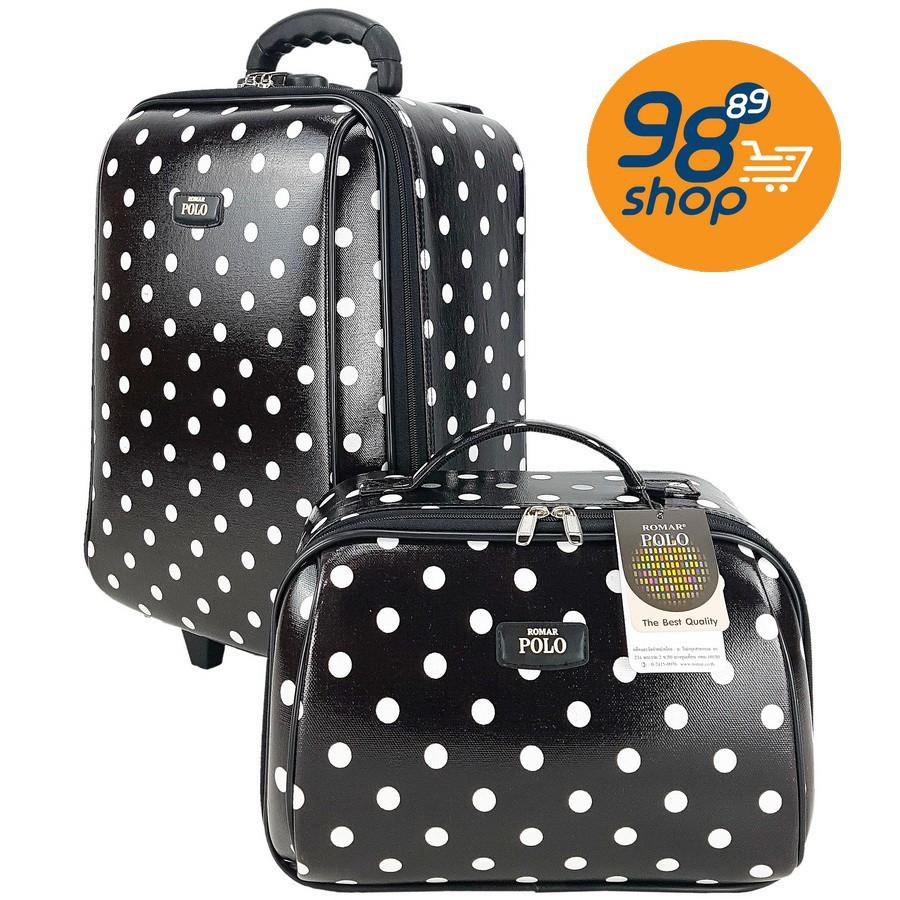 กระเป๋าเดินทาง กระเป๋าเดินทางล้อลาก Romar Polo  16/12 นิ้ว เซ็ทคู่ Code 369-16 B-Dot (Black กระเป๋าล้อลาก กระเป๋าเดินทาง