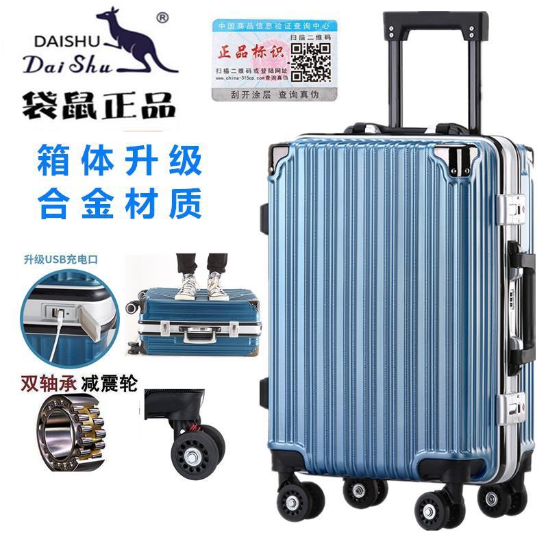 กระเป๋าเดินทางแบบมีรหัสผ่านขนาด 24 นิ้ว