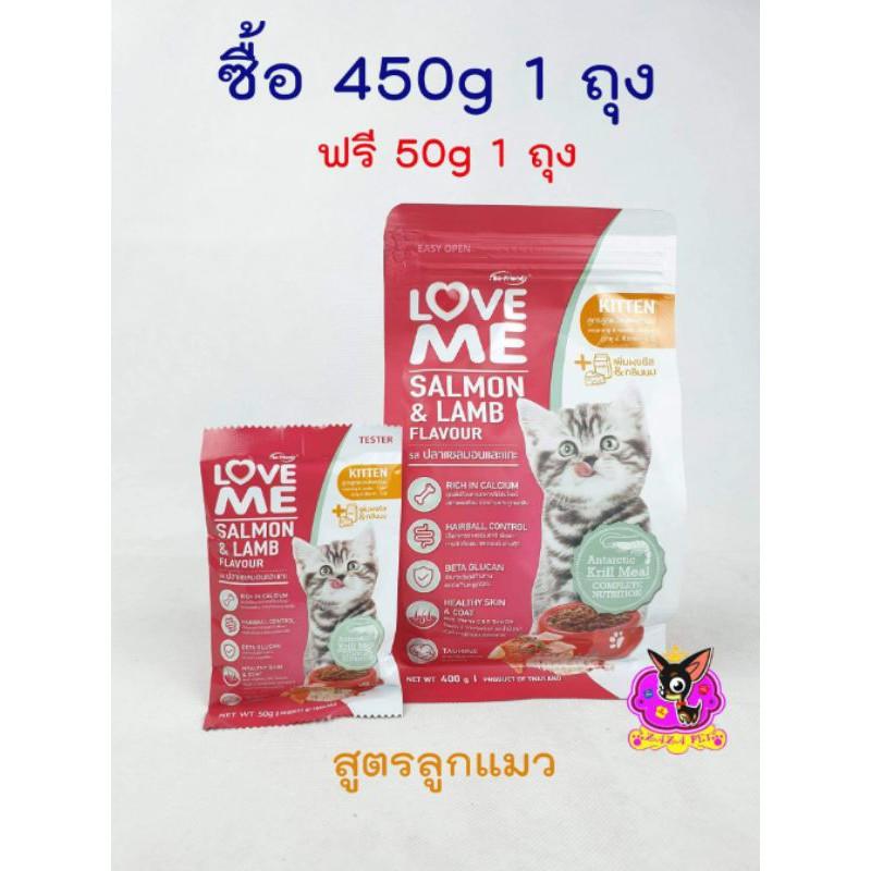 อาหารลูกแมว Love Me 460g free 50g