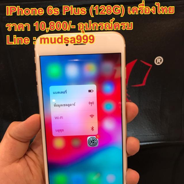 📱IPhone 6s Plus (128G) สีทอง เครื่องแท้ศูนย์ไทย : TH ราคา 10,800/- เดิมๆ จอแท้สีสดใส