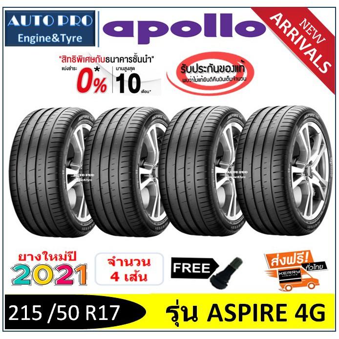 215 /50 R17 Apollo Aspire4G (ชุดยาง 2 เส้น ,4 เส้น) ยางใหม่ผลิตปี2021 ***ผ่อน 0% 10 เดือน ***(ส่งฟรี! ไม่ง้อโค้ด)