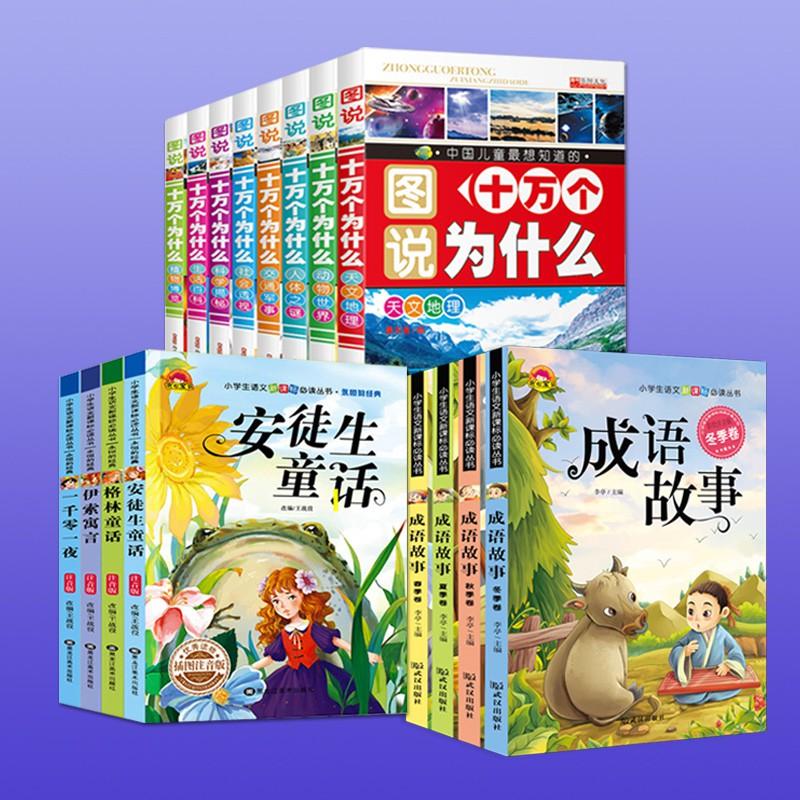 16 The Chinese Books The Books The Books หนังสือฉบับภาษาจีนสําหรับเด็ก