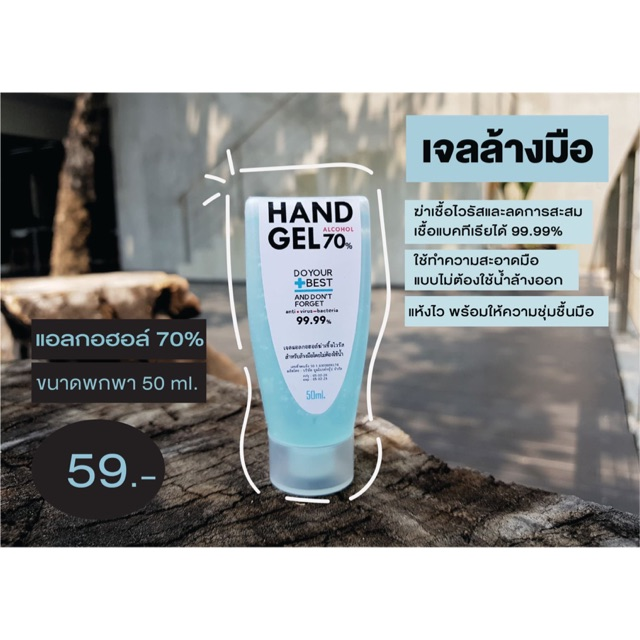 Hand gel 70% เจลล้างมือ 70%
