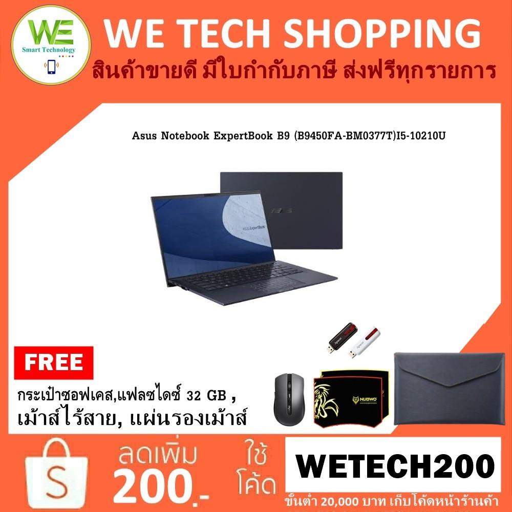 """Asus Notebook ExpertBook B9 (B9450FA-BM0377T)I5-10210U/8GB/SSD512GB/14""""FHD IPSWin10Home"""