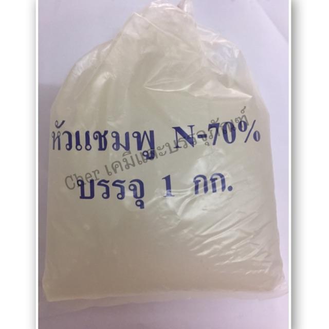 N70หัวเชื้อแชมพูน้ำยาล้างจานTexapon