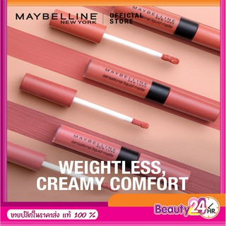 Review Maybelline Sensational Liquid Matte ลิปแมท