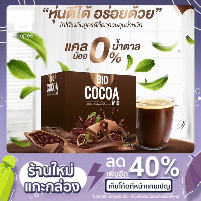 อาหารเสริม Bio Cocoa Mix  ซื้อ 1 แถม 1