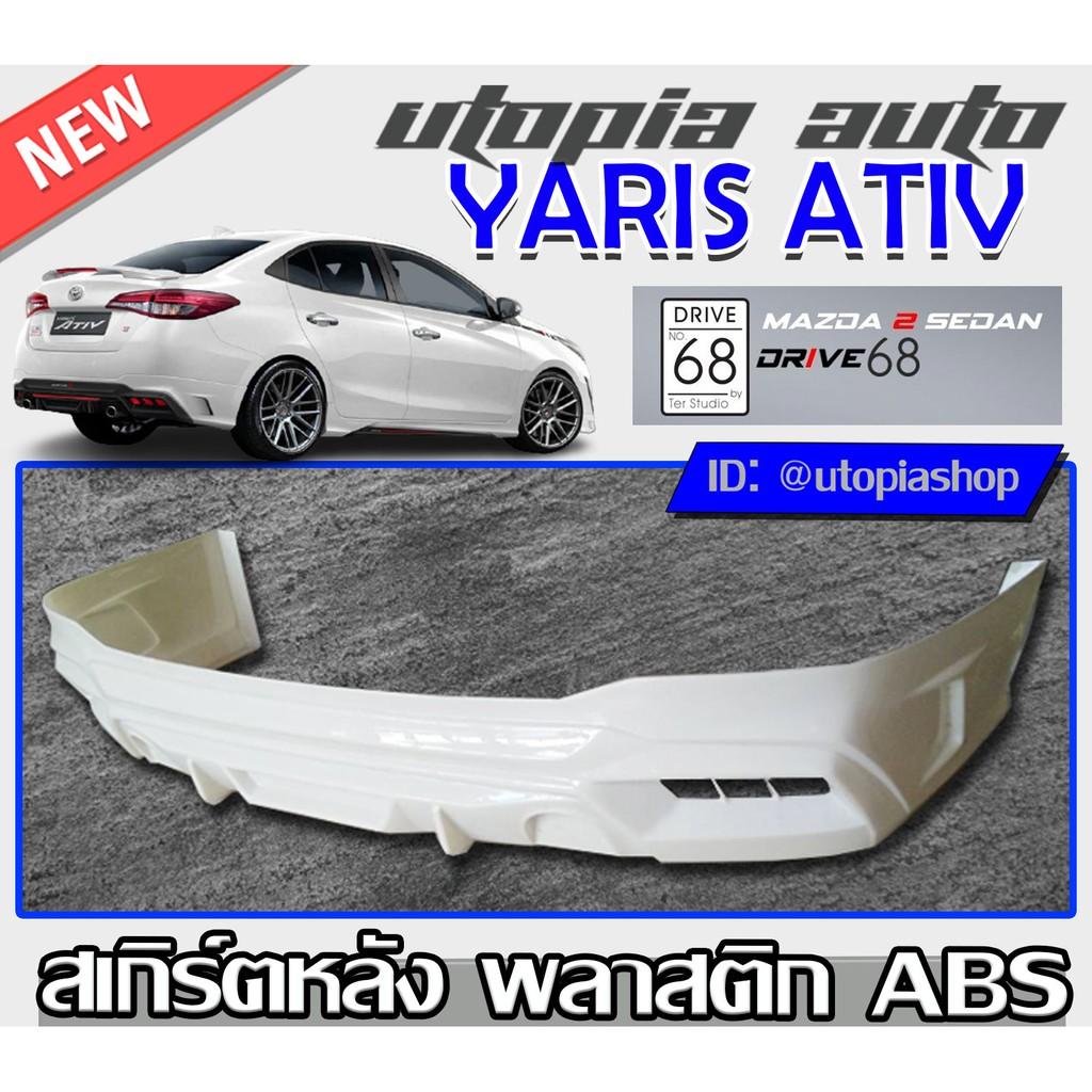สเกิร์ตหลัง YARIS ATIV 2017-2019 ลิ้นหลัง ทรง DRIVE68 พลาสติก ABS งานดิบ ไม่ทำสี (สำหรับ4ประตูเท่านั้น)
