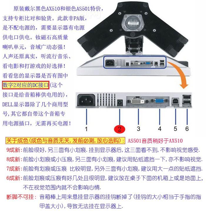 จัดส่งฟรีทั่วประเทศ Dell DELL AX510  AS501  AC511 มอนิเตอร์เฉพาะลำโพงติดลำโพงเสียง