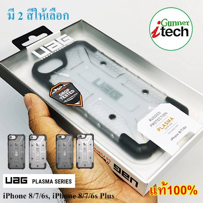 UAG Plasma Series iPhone 8/7/6s, 8/7/6s Plus Case (Plasma/ICE, Plasma/ASH) ของแท้100%