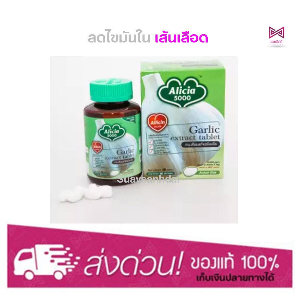 กระเทียม สกัด อลิเซีย 5000 ขาวละออ KHAOLAOR Garlic Extract Alicia 5000 60 Tablets