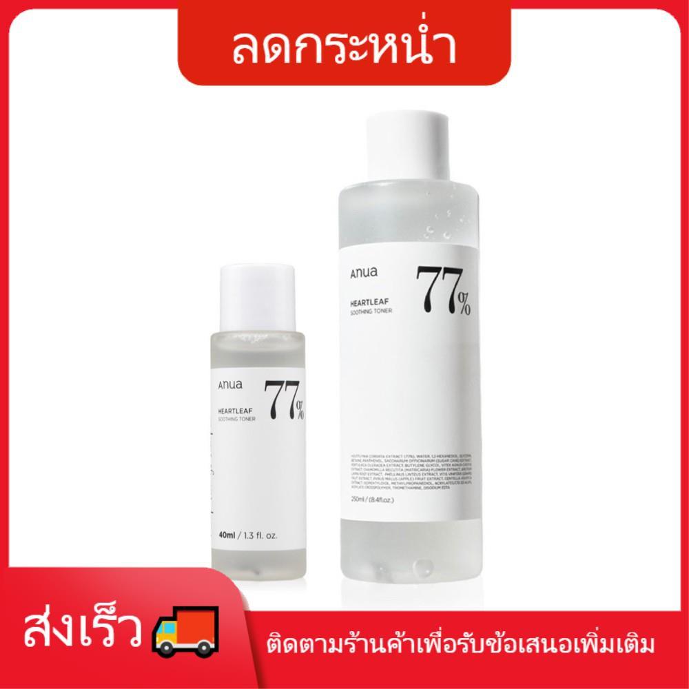 🍀anua🍀 สินค้าใหม่ (พร้อมส่ง⚡️ของแท้100%) Anua heartleaf 77% soothing toner 40ml / 250ml