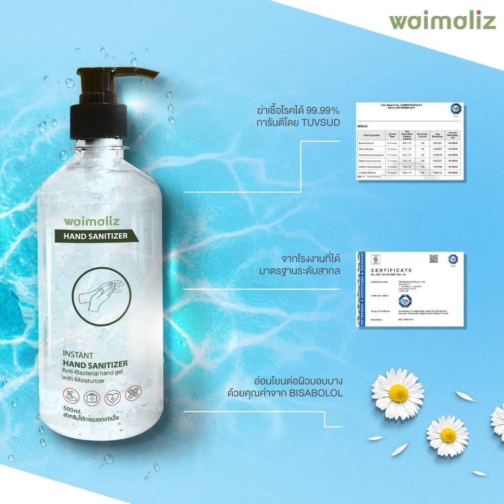 แอลกอฮอล์ล้างมือ เจลล้างมือ พกพา แอลกอฮอล์ 70% Waimaliz 500 ml.สินค้าพร้อมส่ง