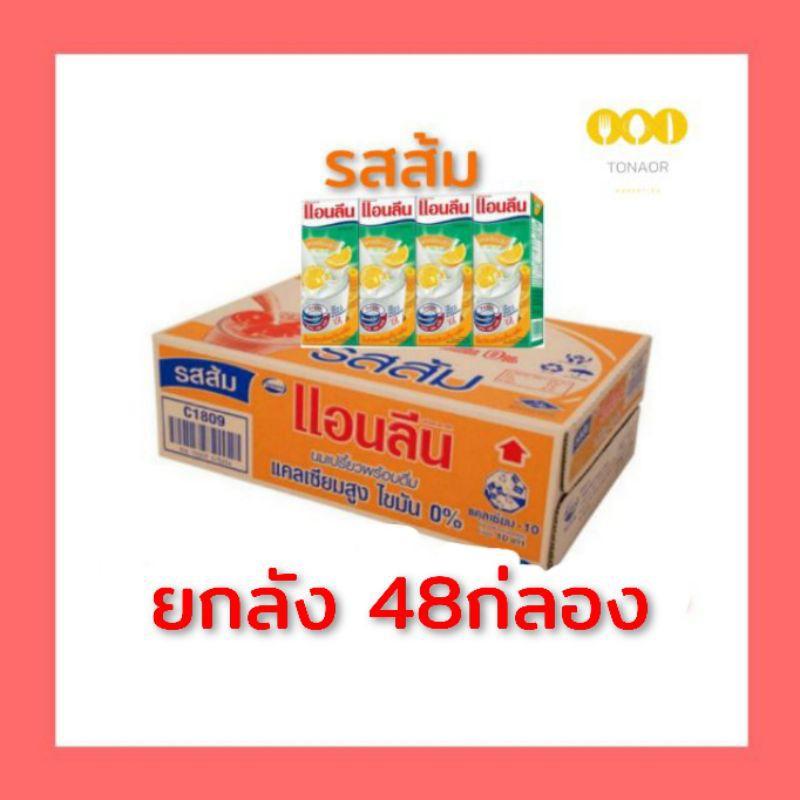 นมกล่องแอนลีน รสส้ม ขนาด180มล. (ยกลัง 48กล่อง/ลัง)