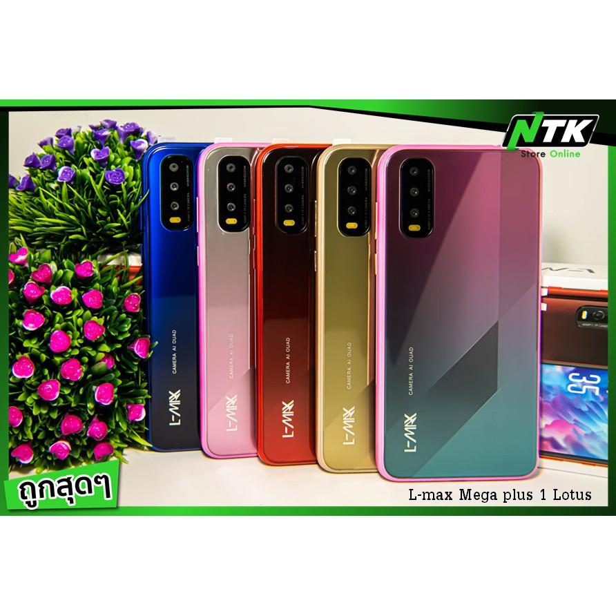 โทรศัพท์มือถือ  L-max Mega plus 1 Lotus หน้าจอ 6.3 นิ้ว Ram 3GB/Rom 32GB รับประกัน 1 ปี