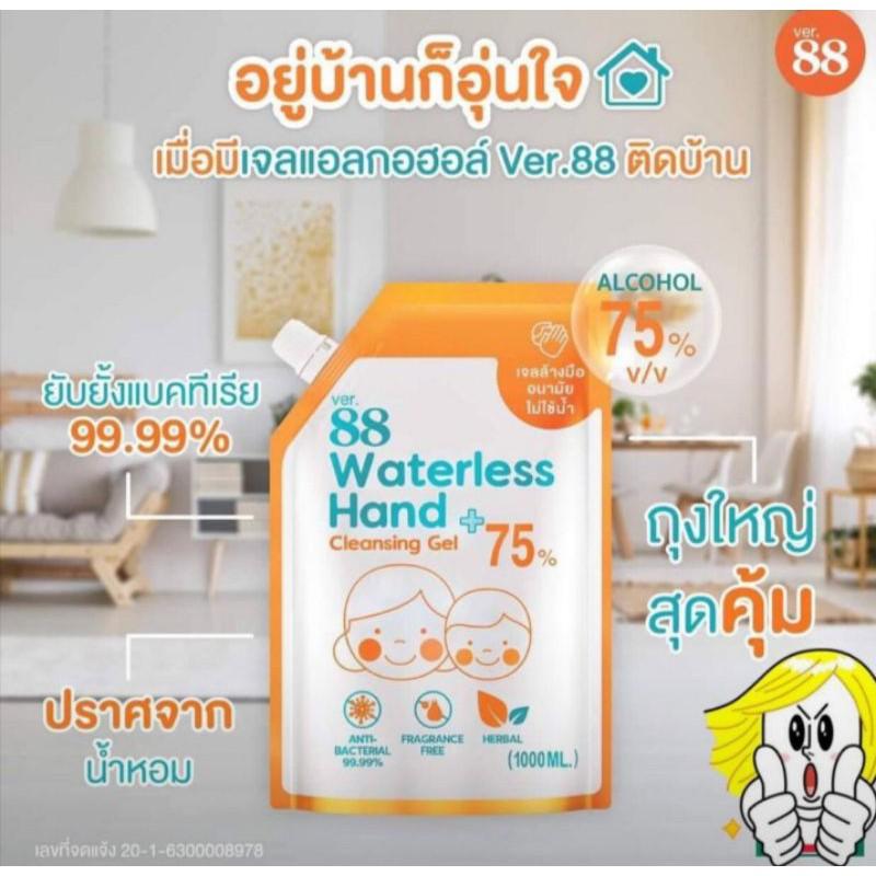 เจลล้างมืออนามั้ยถุงใหญ่1000 ML สำหรับเด็กและผู้ใหญ่