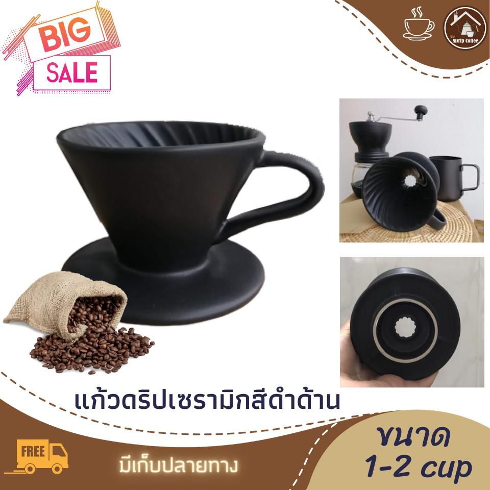 แก้วดริปกาแฟ เซรามิก สีดำด้าน (1-2 แก้ว) แก้วทำกาแฟดริป ที่ดริปกาแฟ ถ้วยดริปกาแฟสด คุณภาพโรงงานลำปางของแท้ เครื่องชงกาแฟ