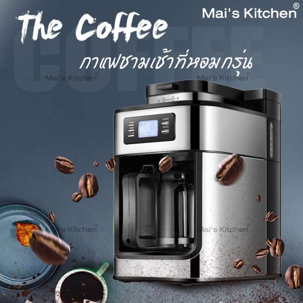 เครื่องบดกาแฟ เครื่องบดเมล็ดกาแฟเครื่องทำกาแฟ เครื่องเตรียมเมล็ดกาแฟ อเนกประสงค์ เครื่องบดกาแฟไฟฟ้า