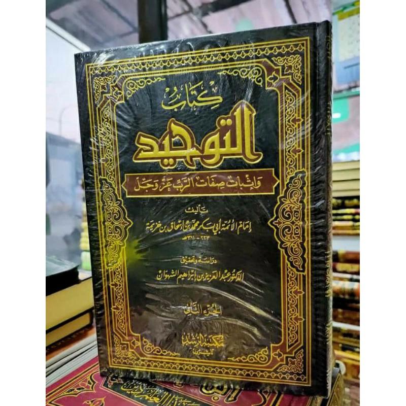 ชุด Abut Tawheed Wa Itsbaatu Shiifaatur Rabbi 'azza Wa Jalla 2 Volume อุปกรณ์เสริมสําหรับตกแต่งบ้าน