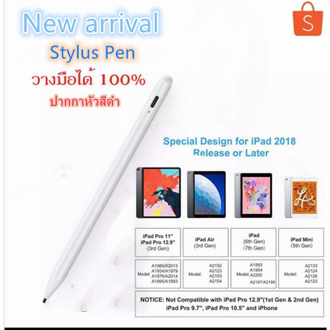 ✁✵[พร้อมส่ง+วางมือบนจอ+เขียนลื่น]ปากกา แบบ  Pencil stylus ปากกา gen7 gen8 2019 applepencil 10.2 9.7 2018 Air3 / Air4