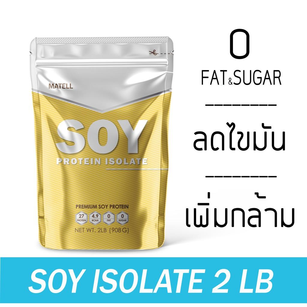 ( ปรับปรุงใหม่!! ละลายง่ายขึ้น ) Soy Protein Isolate 2 Lb ซอย โปรตีน ไอโซเลท 908กรัม (non Wheyเวย์) ลดไขมัน+เพิ่มกล้าม.