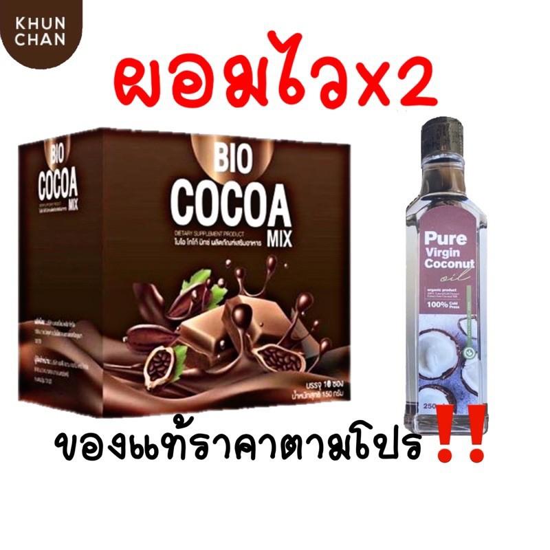 โกโก้ ผงโกโก้ ของแท้‼️ไบโอโกโก้  ไบโอคอฟฟี่ ไบโอชานม น้ำมันมะพร้าวสกัดเย็น Bio cocoa,Bio coffee,Bio tea malt,Pure virgin