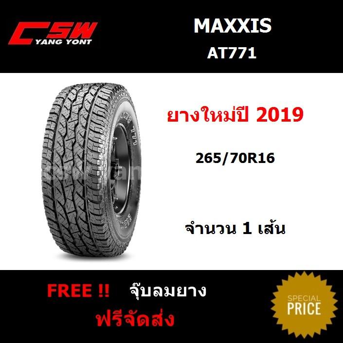 ยางMaxxis AT771 265/70r16 (1เส้น) ปี19