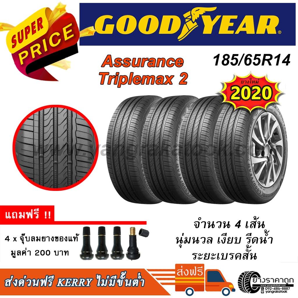 <ส่งฟรี> ยางรถยนต์ Goodyear ขอบ14 185/65R14 Assurance Triplemax 2 4เส้น ยางใหม่ปี20 ฟรีของแถม 200 ยางกูดเยียร์ 185 65 14