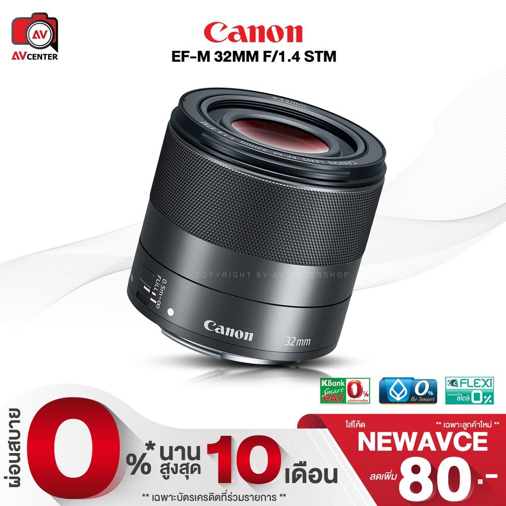 ผ่อน 0% - Canon Lens EF-M 32mm f/1.4 STM [ รับประกัน 1 ปี By AVcentershop ]