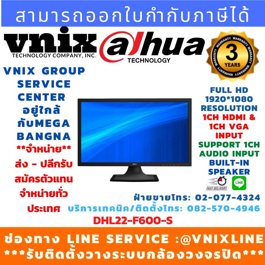 Dahua จอคอมพิวเตอร์ Full-HD LCD Monitor รุ่น DHL22-F600-S จัดส่งฟรีทั่วประเทศ สินค้ารับประกันศูนย์ 3 ปี