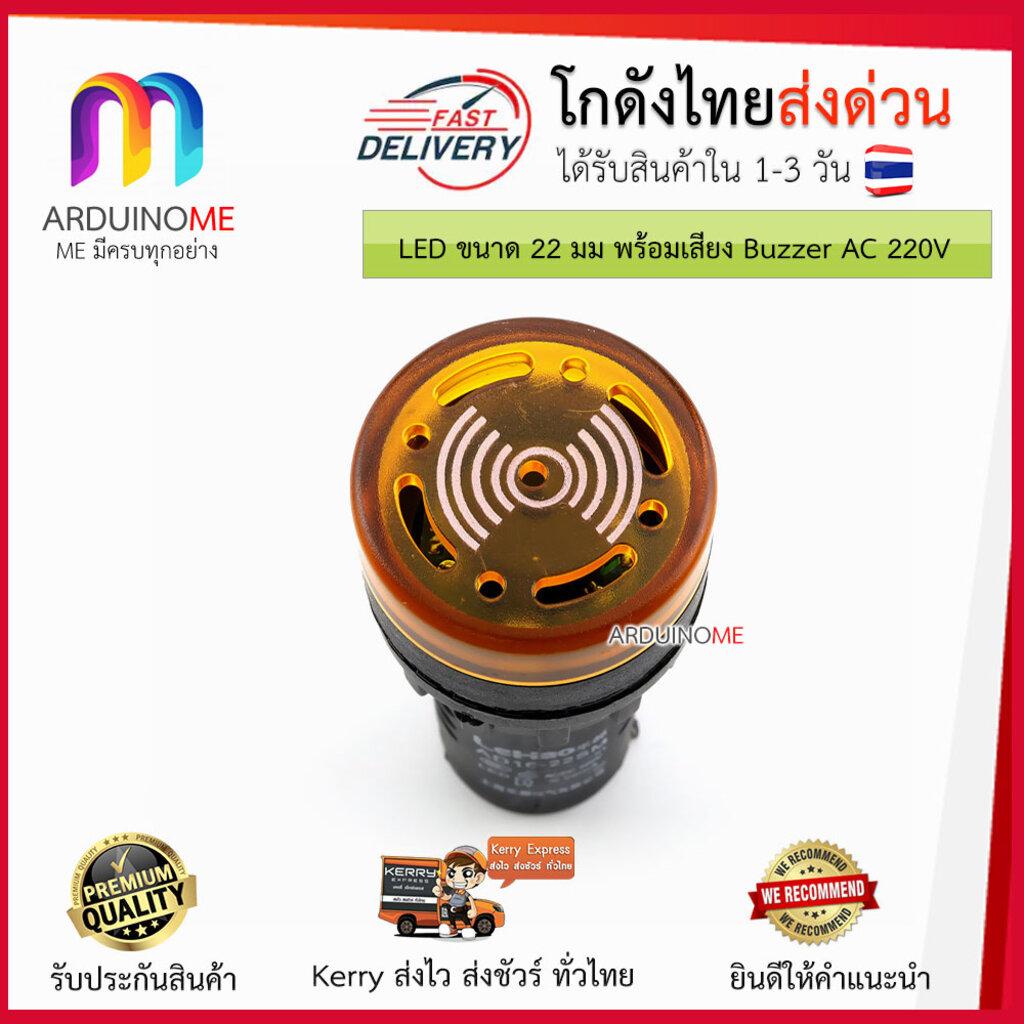 Buzzer LED Alert 220V AD16-22SM หลอดไฟสัญญาณ LED ขนาด 22 มม พร้อมเสียง Buzzer AC 220V Pilot Lamp 22mm สีเหลือง