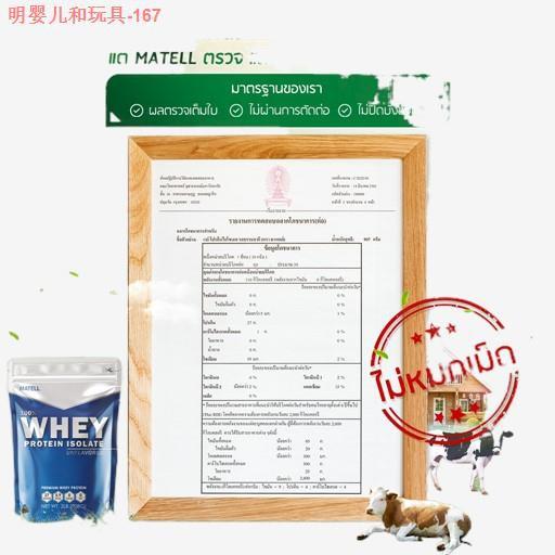 ♘⊙✗MATELL Whey Protein Isolate 2 lb เวย์ โปรตีน ไอโซเลท ขนาด 2ปอนด์ หรือ 908กรัม (ไม่มีซอย Non Soy) ลดไขมัน + เพิ่มกล้าม