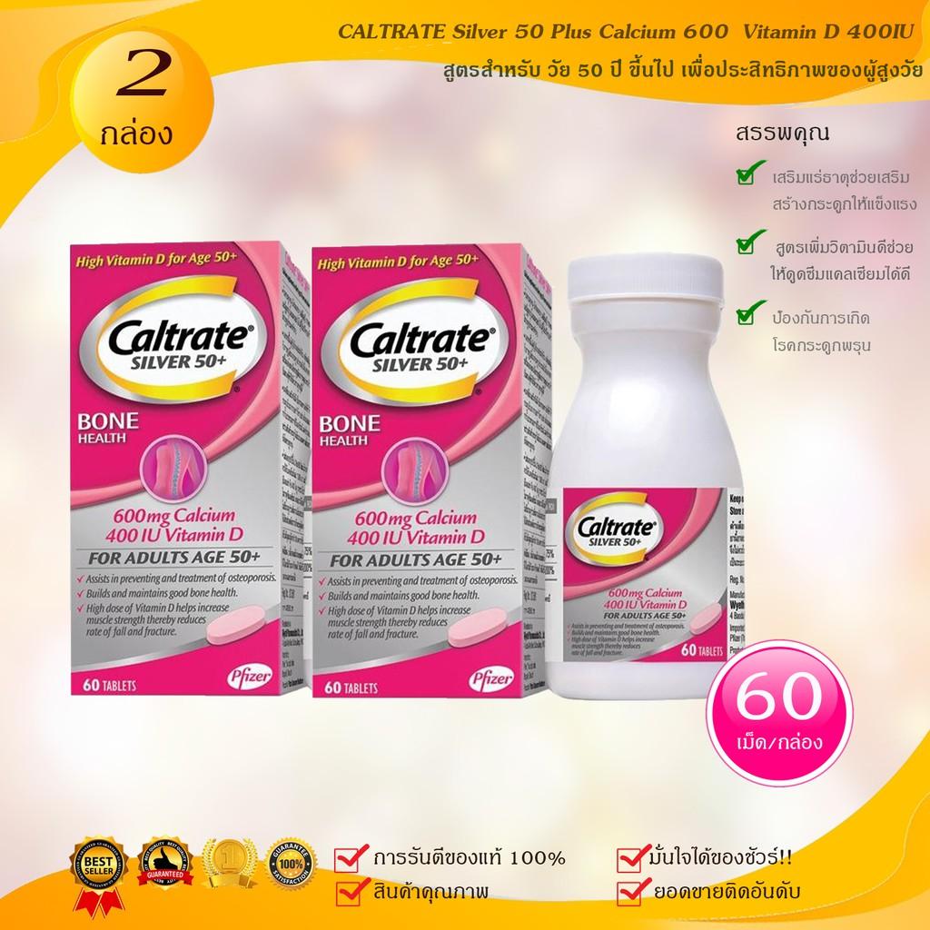 แคลเซียม Caltrate Plus D400  (สีชมพู 60 เม็ด) 2 กล่อง โฉมใหม่! ของแท้