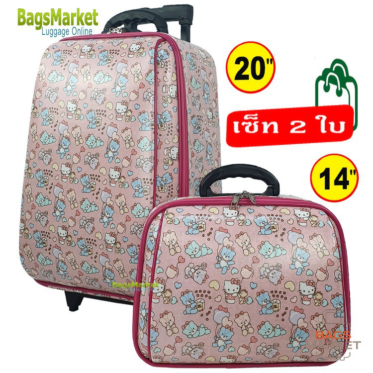 ☎✑☜BagsMarket Luggage 🔥 กระเป๋าเดินทางล้อลากขนาด 20/14 นิ้ว เซ็ท 2 ใบ ลายการ์ตูนน่ารัก
