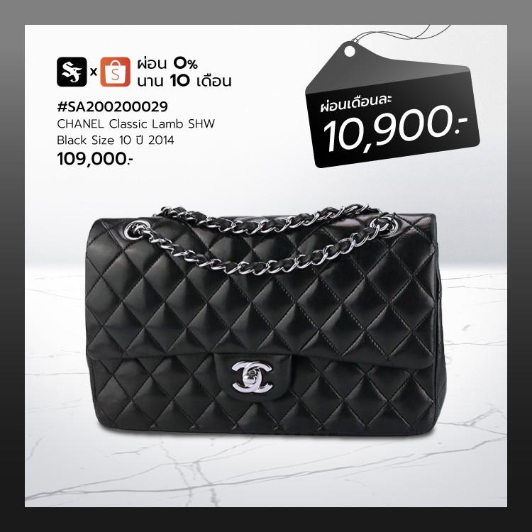 D:#SA200200029 Chanel Classic Lamb SHW Size10 Holo19 2014