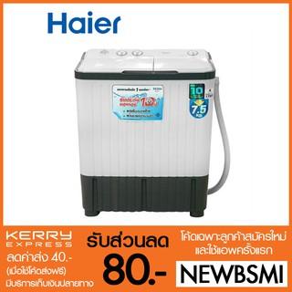 *โค้ด HAWAS ลดเพิ่ม  5 %* HAIER เครื่องซักผ้า 2ถัง HWM-TE75 (7.5 KG)