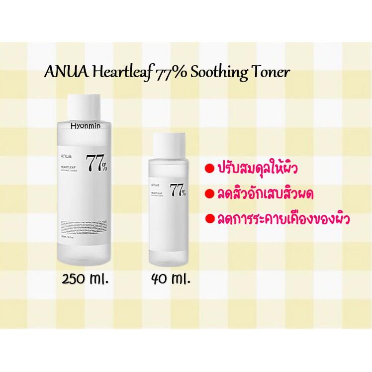 พร้อมส่ง Anua Heartleaf 77% Soothing Toner 250ml./40ml.