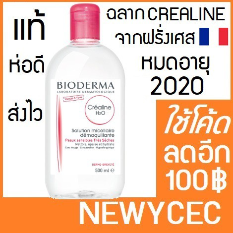 แท้ พร้อมส่ง Bioderma Crealine H2O Solution Micellaire 500 ml