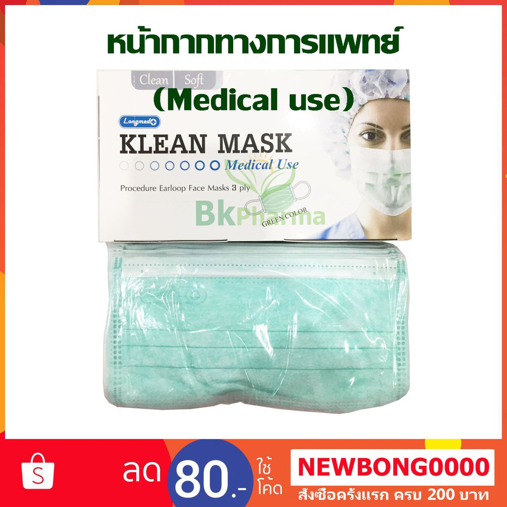หน้ากากอนามัย ผ้าปิดจมูก ทางการแพทย์ Disposable / Klean mask 50 ชิ้น 1 กล่อง สีขาว เขียว ฟ้า ชมพู ดำ ไซส์เด็ก