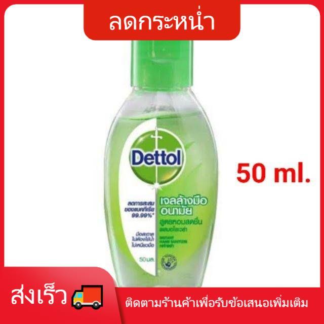 Dettol เดทตอล เจลล้างมืออนามัย 50mlส่งเร็วส่งไว