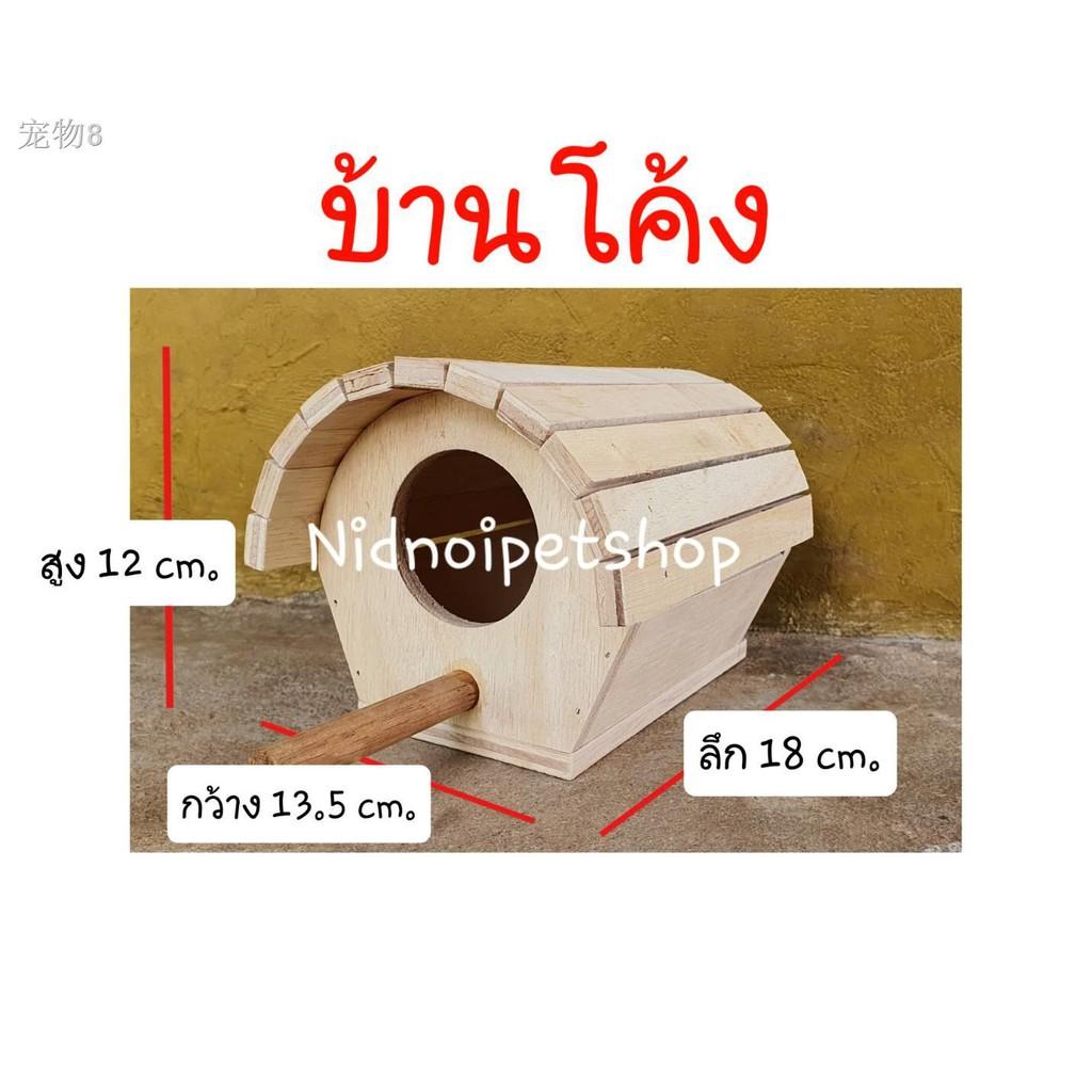ﺴ◎●กล่อง(บ้านโค้ง)รังเพาะนก กล่องนอน บ้านนก หงส์หยก เลิฟเบิร์ด ฟอพัส ฟินซ์ กระรอก กระแต ชูการ์ ราคาโรงงาน!!!!!(สินค้าพร้