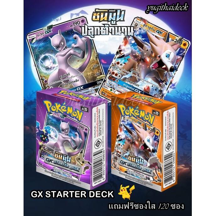 [Pokemon] Gx Starter Deck ของลิขสิทธิ์แท้ (โปเกมอนการ์ด / Pokemon TCG ภาษาไทย) Starter Deck+แถมฟรีซองใส 120ซอง